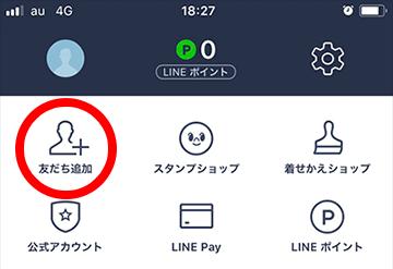 LINE 高価買取